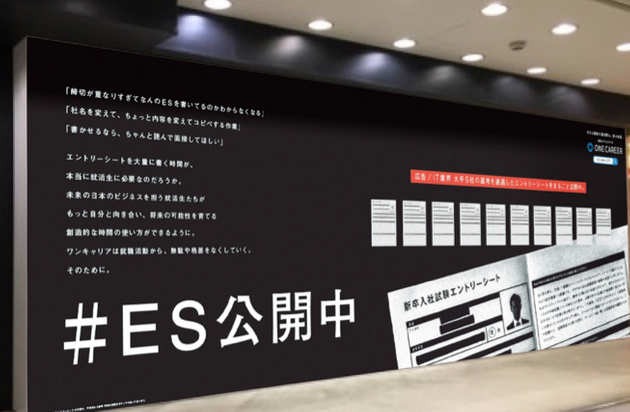 「#ES公開中」のキャンペーン広告