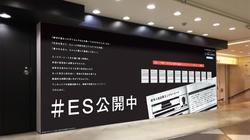 【就活】エントリーシートは本当に必要? 渋谷駅で内定者のESを無料配布するキャンペーン広告