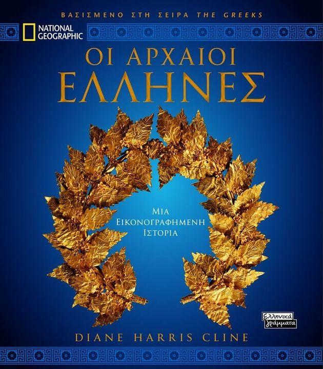 Εξώφυλλο: Αρχαιοελληνικό χρυσό στεφάνι με φύλλα βελανιδιάς (Μουσείο Μπενάκη, Ελλάδα).