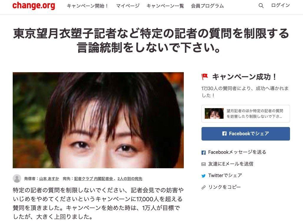 東京新聞の望月衣塑子記者を助けたい。中2の女子生徒がたった1人で署名活動に取り組んだ理由とは