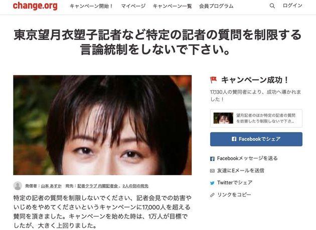 東京新聞の望月衣塑子記者を支援する署名を呼びかける「Change.org」のページ