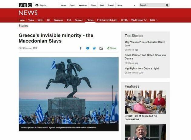 Διόρθωσε το BBC το άρθρο περί «μακεδονικής» μειονότητας: Στην Ελλάδα αναγνωρίζεται μόνο
