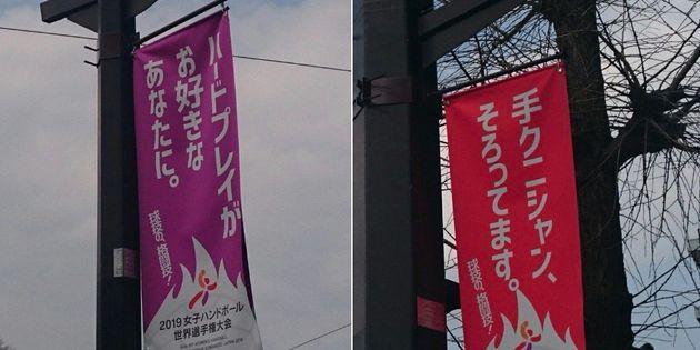 女子ハンド世界選手権の宣伝バナー、エロ表現使用で撤去。「手クニシャン」「ハードプレイ」が炎上