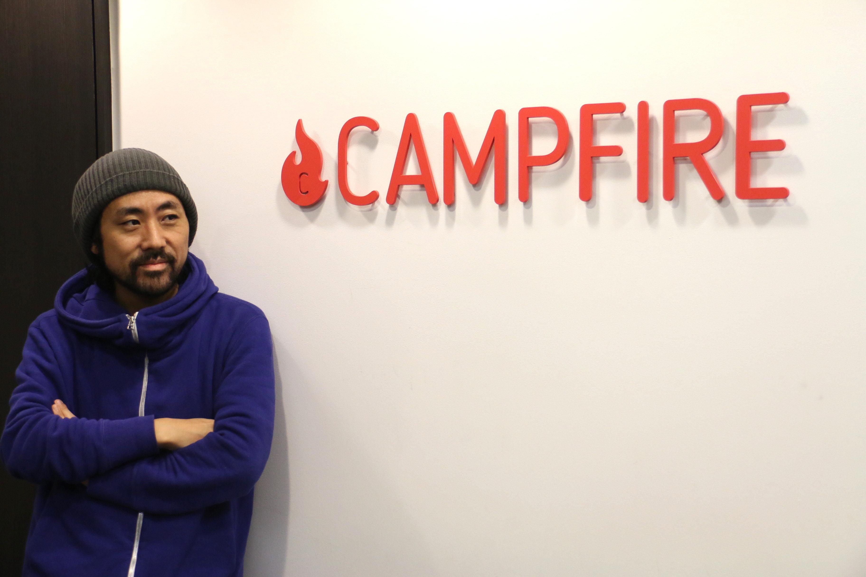 CAMPFIREでの支援総額が100億円突破。背景には、家入一真さんが気付いたクラウドファンディングの本質があった。