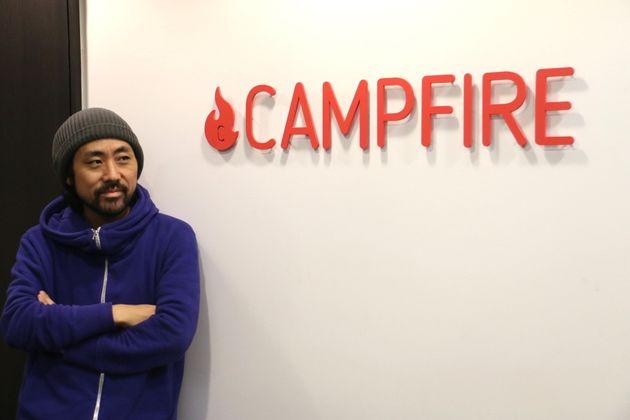 株式会社CAMPFIRE代表取締役社長・家入一真さん