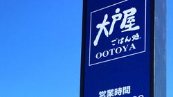 일본 외식 체인 오오토야가 전 매장을 하루동안 닫는