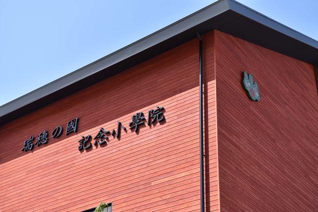 森友学園が建設を進めていた瑞穂の国記念小學院=大阪府豊中市