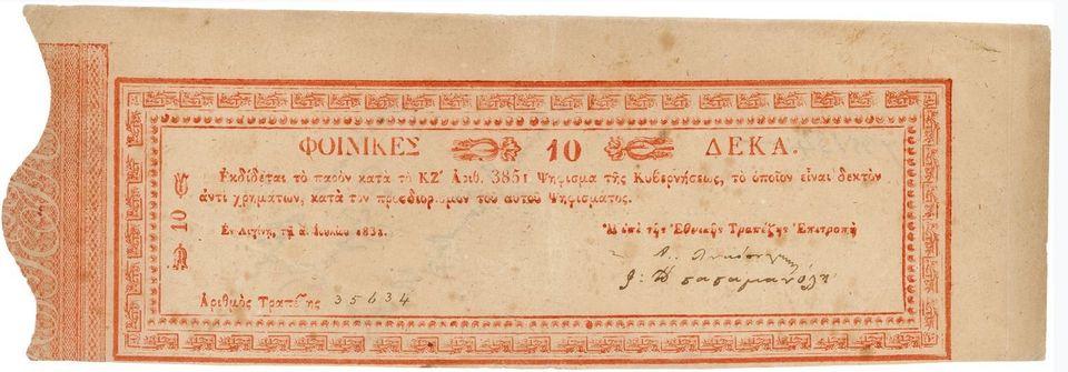 Χάρτινο νόμισμα «10-Δέκα...