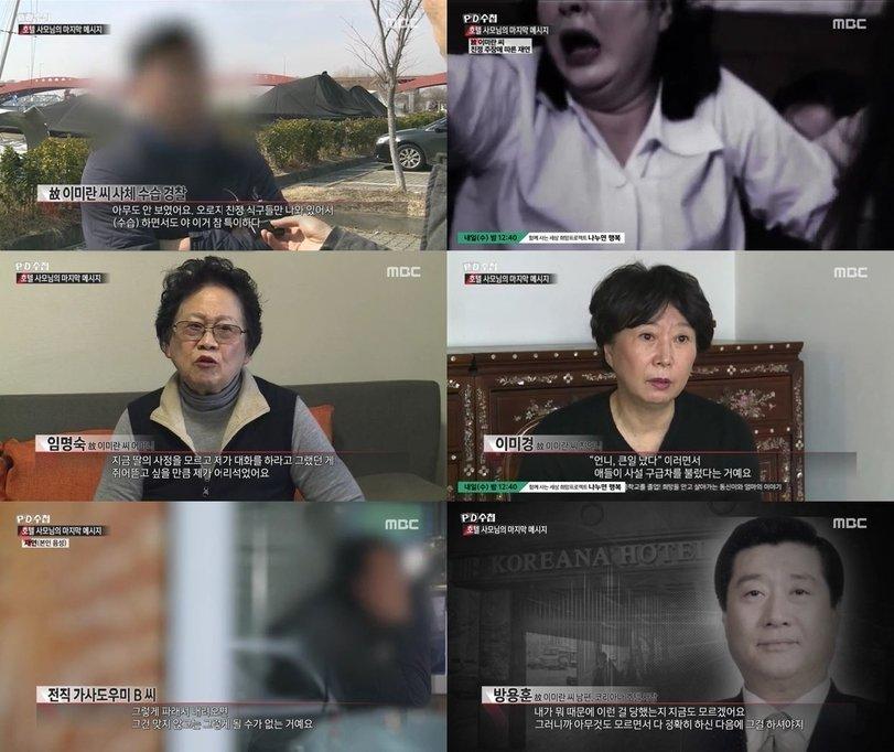 방용훈 부인 학대 의혹 다룬 '피디 수첩' 후폭풍이