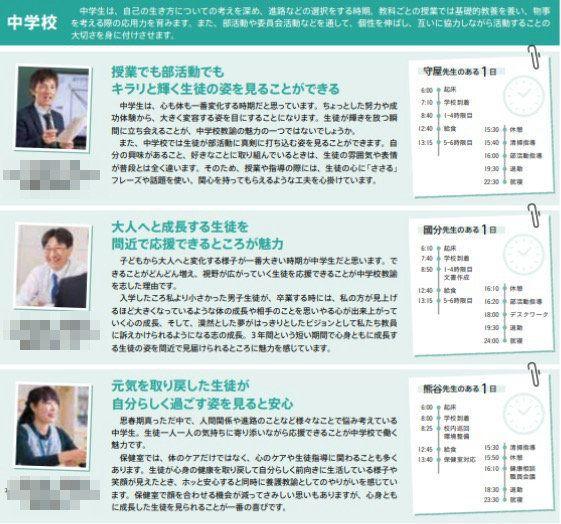仙台市立学校教員採用情報 公式サイトより(※編集部で画像の一部を加工しています)