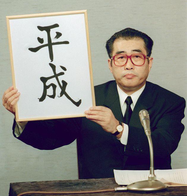 「平成」を発表する小渕官房長官(当時)