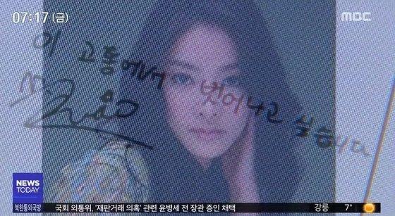 '장자연 사건' 목격자 배우 윤지오가 '비공개 유서'에 대해 밝힌