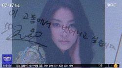 故 장자연 동료 윤지오가 '비공개 유서'에 대해 밝힌