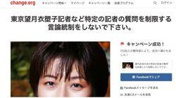 東京新聞の望月衣塑子記者を支援する署名集めた中2の女子生徒、「規約違反はない」とChange.orgが回答