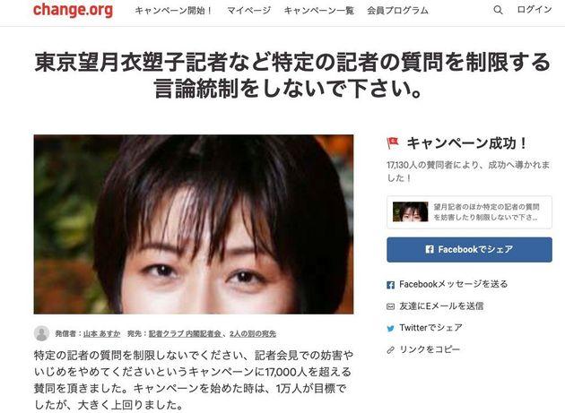 東京新聞の望月衣塑子記者に対する支援が呼びかけられた署名サイト「Change.org」のページ