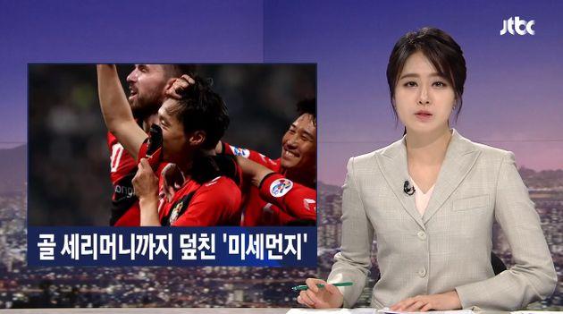 중국팀을 상대로 골을 넣은 우주성 선수의 세리머니는 미세먼지를 뜻하는 게