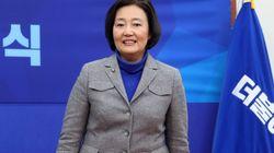 박영선 의원이 중소벤처기업부 장관 후보로