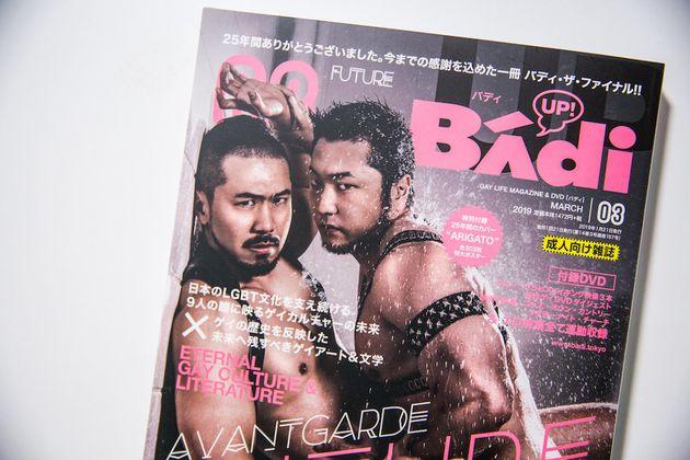 雑誌『Badi』最終号