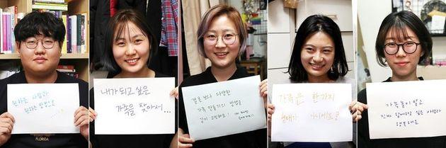 지난달 20일 서울 공덕동하우스 구성원들이 각자 자신이 생각하는 '가족'의 의미에 대해 썼다. 왼쪽부터 이영석, 홍주은, 홍혜은, 황희재,