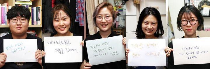 지난달 20일 서울 공덕동하우스 구성원들이 각자 자신이 생각하는 '가족'의 의미에 대해 썼다. 왼쪽부터 이영석, 홍주은, 홍혜은, 황희재, 이사임씨.
