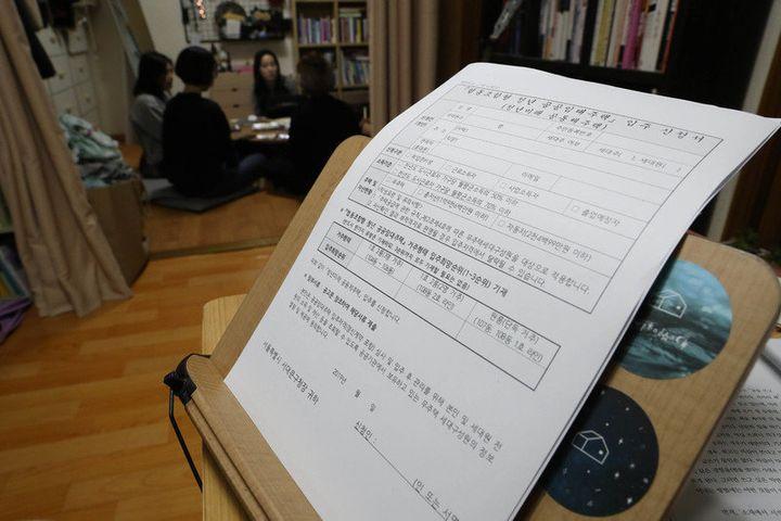 공덕동하우스 거실 책상 위에 협동조합형 청년 공공임대주택 입주 신청서가 놓여 있다.