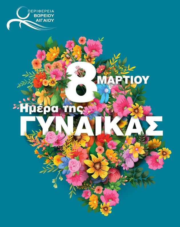 Η περιφέρεια Βορείου Αιγαίου για την Ημέρα της
