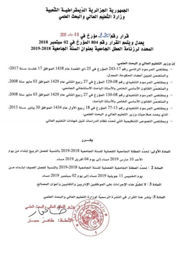 Le gouvernement décide de fermer les universités, les vacances de printemps avancées de 12