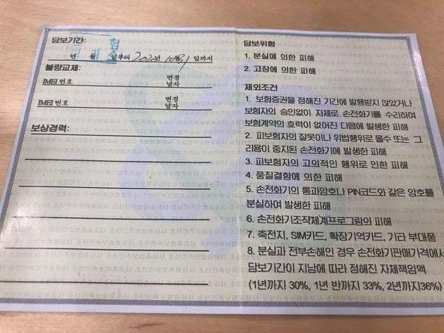 평양 2423의 '보험 증권'…보증 기간 2년으로 A/S 등을