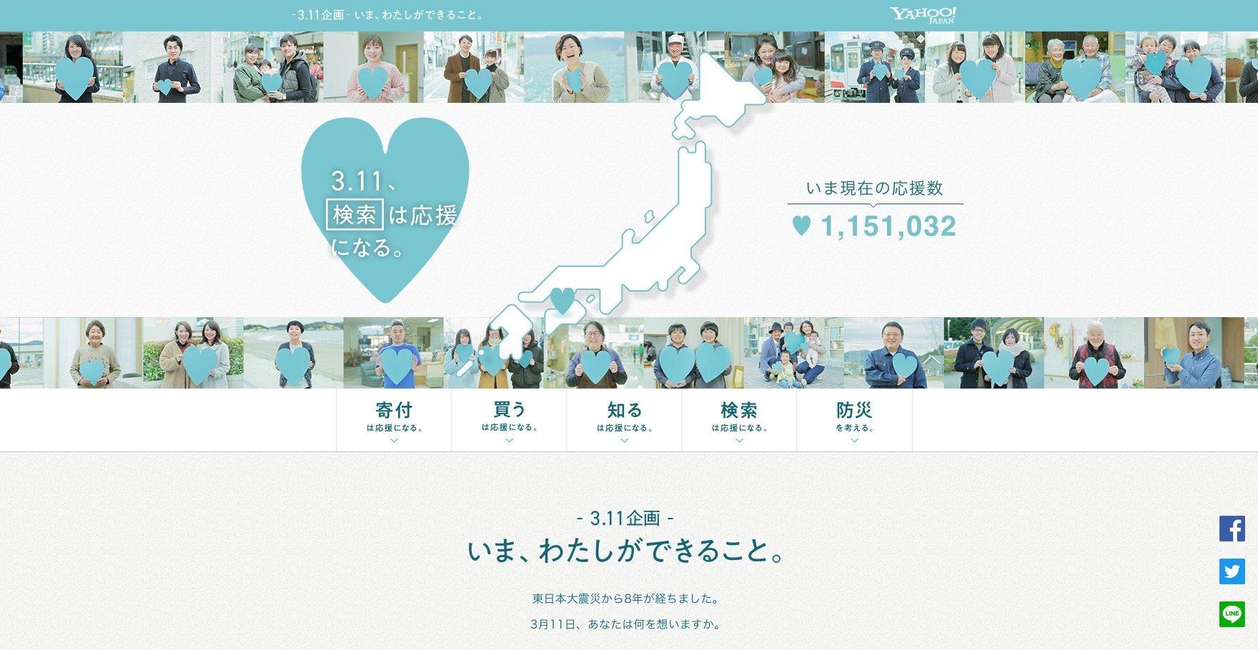 「3.11」とYahoo!で検索すると、1人につき10円寄付。東日本大震災の復興応援企画