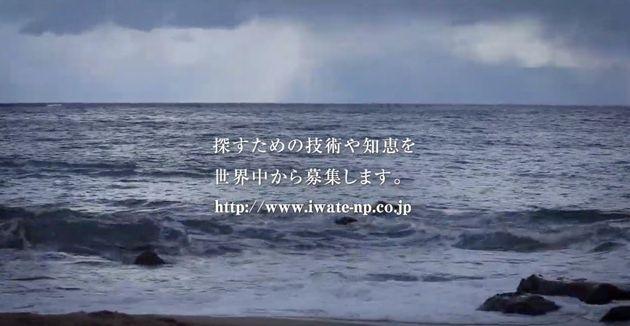 岩手日報のキャンペーン動画
