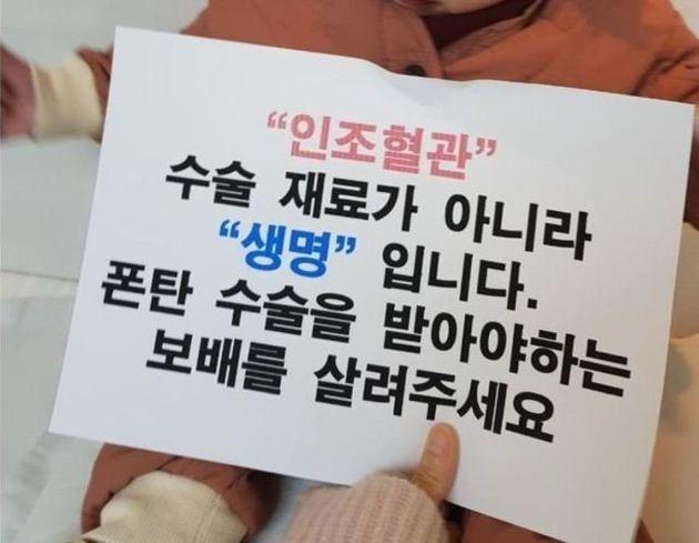 고어사가 한국에 인공혈관 재공급을 적극적으로 고려하겠다고