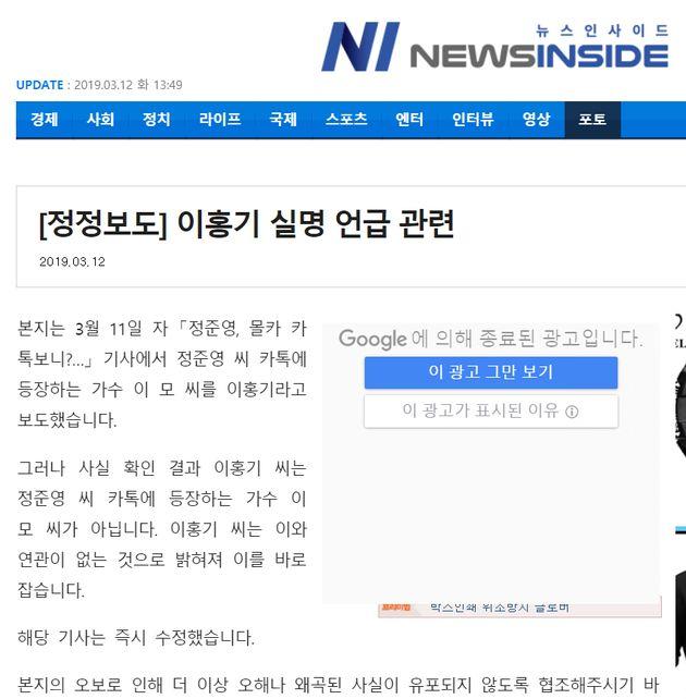 정준영 기사에 이홍기 본명 쓴 매체가 사과의 말이 없는 정정 보도를