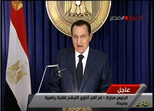 Comme Bouteflika, Moubarak avait lui aussi affirmé qu'il ne voulait pas d'un nouveau