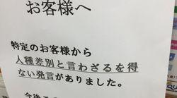 외국인 점원이 인종차별을 당하자 일본 편의점 점주가 한