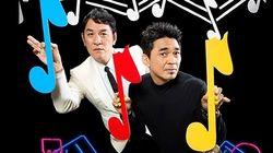 電気グルーヴ、ツアー東京公演の中止を決定 ピエール瀧容疑者の逮捕を受け