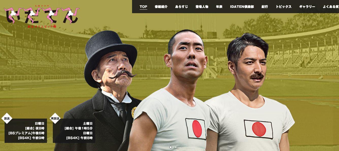NHK大河ドラマ『いだてん』公式サイトより