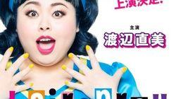 渡辺直美さん主演でミュージカル「ヘアスプレー」