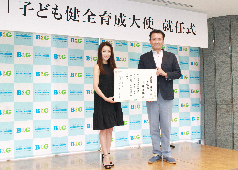 酒井法子、11年ぶりに地上波テレビで代表曲「碧いうさぎ」を歌唱へ