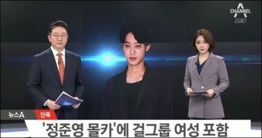 언론이 '정준영 불법 촬영' 피해자에 대한 2차 피해를 부추기고