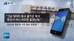 '정준영 불법촬영' 수사한 경찰이 증거인멸을 유도했다는 보도가