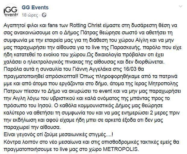 «Rotting Christ» εναντίον Δήμου Πάτρας: «Ακύρωσαν συναυλία μας λόγω
