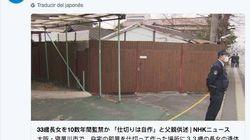 Muere una mujer en Japón tras pasar más de 15 años encerrada por sus