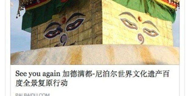 El buscador chino Baidu inicia una campaña para recrear digitalmente