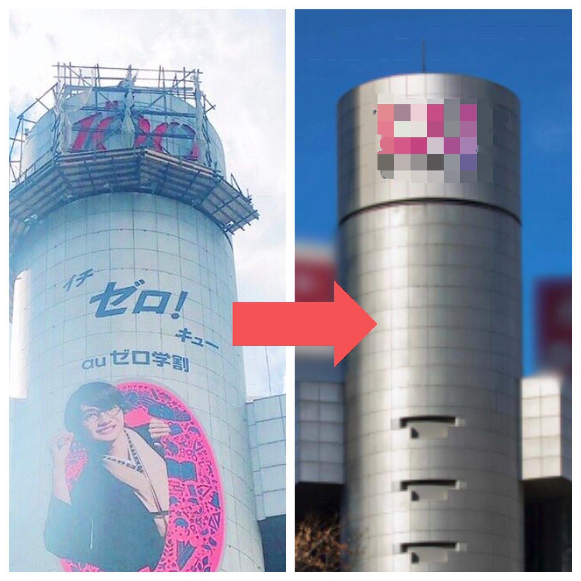 渋谷マルキュー(109)のロゴが撤去された。4月28日からは新たな装いに