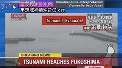 Japón desactiva la alerta por tsunami tras un terremoto de más de 7