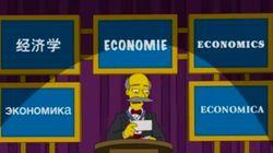 'Los Simpsons' ya predijeron en 2010 los Nobel de Economía y Química de este