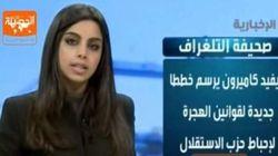 Escándalo en Arabia Saudí por una presentadora sin velo