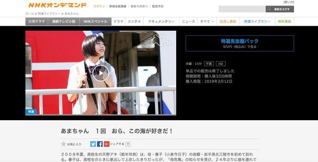 NHKの動画配信サービス「NHKオンデマンド」では、『あまちゃん』全シリーズが配信停止になった。