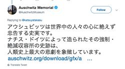アウシュビッツ記念館が高須克弥さんに日本語で忠告「アウシュビッツは史実です」