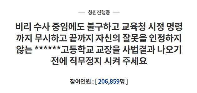 '비리 의혹 서울공연예술고 교장 직무정지 시켜달라' 국민청원이 20만명 이상의 동의를